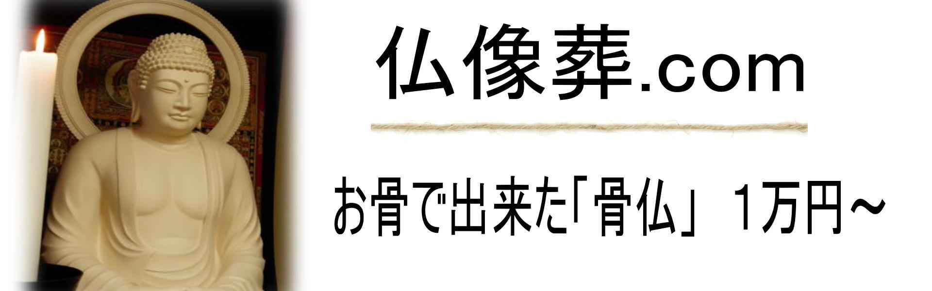 仏像葬.com